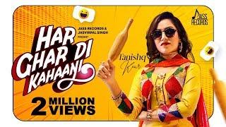 Har Ghar Di Kahaani  | ( Full HD ) | Tanishq Kaur Ft. Rahul Jungral | New Punjabi Songs 2019
