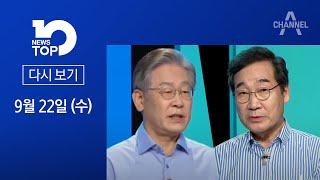 [다시보기] 명낙대전 전면전 돌입…與 경선 변수된 '대장동'   2021년 9월 22일 뉴스TOP10