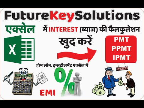 PMT, IPMT, PPMT Functions in Excel (Hindi) Future key Solutions
