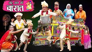 CHOTU DADA KI BARAAT LOCKDOWN ME  | छोटू दादा की बारात | Khandesh Hindi Comedy | Chotu Dada Comedy