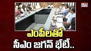 ఎంపీలతో సీఎం జగన్ భేటీ | CM YS Jagan Hold Parliamentary Meet with YSRCP MPs | CVR News