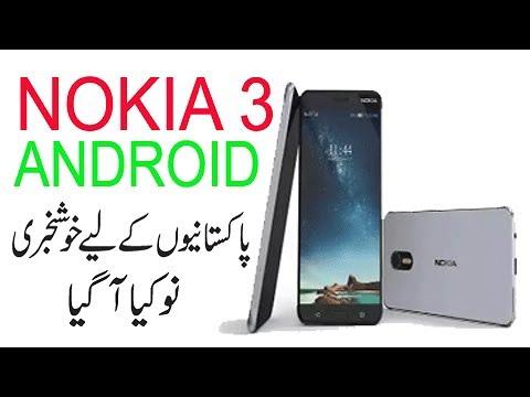 NOKIA 3 Android Smartphone 2017 Price & Release Date in Urdu Hindi
