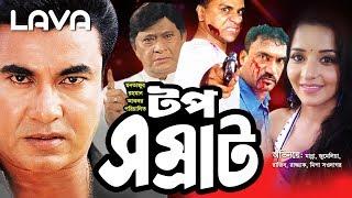 Top Shomrat | টপ সম্রাট | Manna, Jumelia, Razzak | Bangla Full Movie