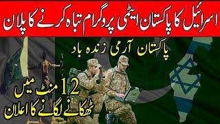 pakistan success story of difah    pakistan future    the info teacher
