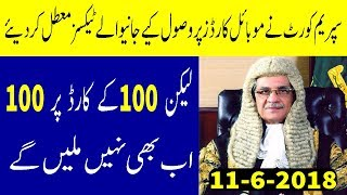 SC suspends tax deduction on mobile cards   Pakistan Latest News Headlines   Jumbo TV