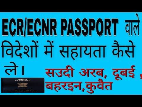 #ECR /ECNR PASSPORT# वाले विदेश में सहयाता कैसे ले, ईमबेसी से||  how can embassy number