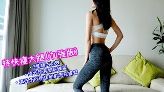 20MINS特強瘦大腿操 (減外側內側後側及提臀) 2星期內明顯見效//