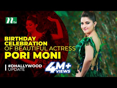 Xxx Mp4 Birthday Celebration Of Beautiful Actress Pori Moni L Dhallywood Update 3gp Sex
