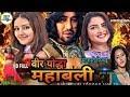 "Veer Yodha Mahabali | Official Trailer | Dinesh Lal Yadav ""Nirahua"" | Bhojpuri Movie HD Video 2018"