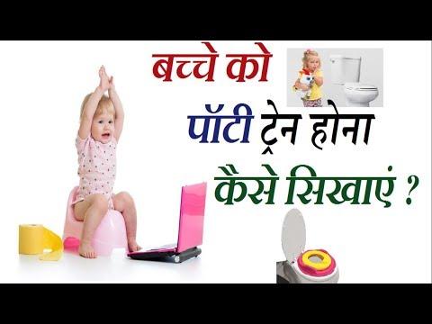 बच्चे को  potty training  कैसे दे ? How to potty train a child in hindi