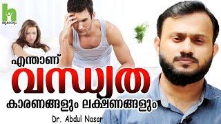 സ്ത്രീ പുരുഷന്മാർ നിർബന്ധമായും കാണുക | Vandhyatha-Infertility | latest malayalam health tips