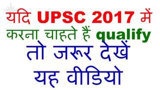 Strategy for UPSC aspirants who are appearing in UPSC Prelims-2017