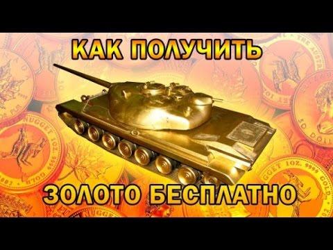 Бесплатная голда для WoT. Tanks Gold