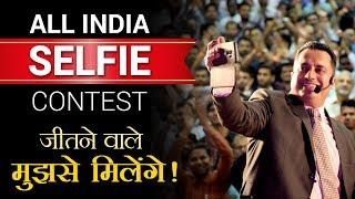 All India Selfie Contest | जीतने वाले मुझसे मिलेंगे | Dr Vivek Bindra