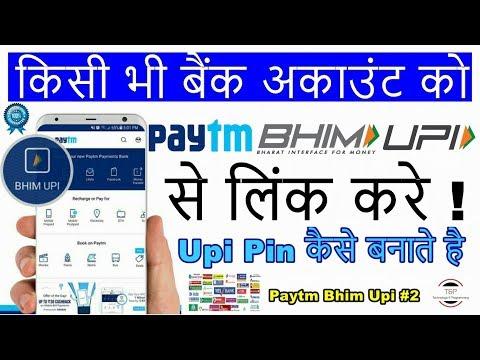 [Hindi] Paytm Bhim UPI #2   How to Link Bank Account With Paytm Bhim UPI   How to Create UPI PIN
