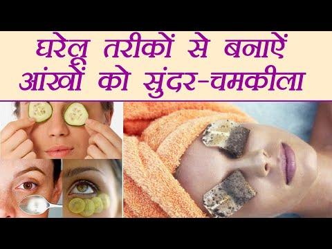Home Remedies for Beautiful Eyes | घरेलू तरीकों से बनाऐं आंखों को सुंदर - चमकीला | BoldSky