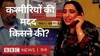 Kashmir में दूर रह रहे अपनों से कैसे हो रही है बात? (BBC Hindi)