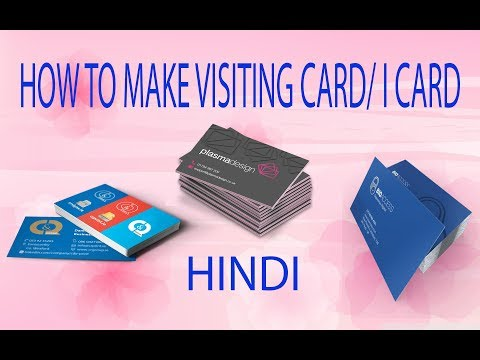 how to make visiting card I easily without photoshop in Hindi