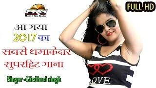 आ गया 2017 का सबसे सुपरहिट धमाका सोंग   Girdhari Singh   Latest Rajasthani Dj Songs 2017   FULL HD
