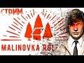 Download  Malinovka Roleplay — Проповедуем и майним пять тыщ  MP3,3GP,MP4