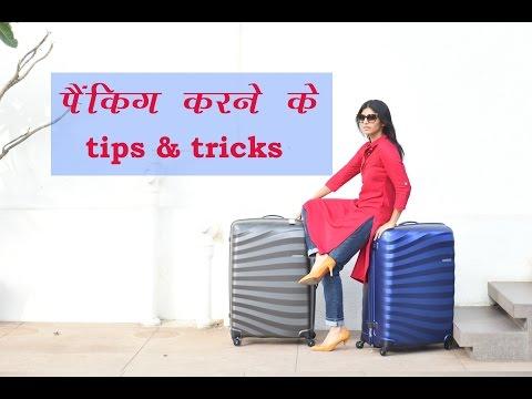 (Hindi) Packing Tips Tricks & Hacks : Holiday Packing Made Easy