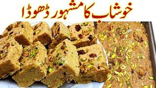 خوشاب کامشہورڈھوڈاI khushab ka Mashoor Dhoda Khushab ka Dhoda Recipe I dhoda khushab recipe