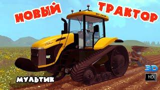 Download Мультики для детей НОВЫЙ ТРАКТОР: ПОЛЕВЫЕ РАБОТЫ смотреть новые мультики про машинки и трактора Video