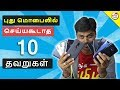 10 Things You should not do in New Mobiles   Tamil Tech