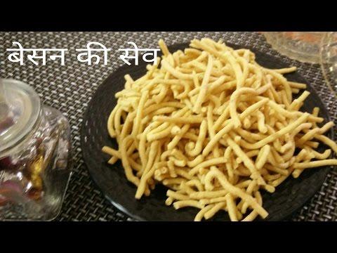 Besan sev/बेसन की सेव/Besan ki namkeen/diwali special Recipe