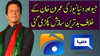 Reality Behind The Latest Development Working on By PEMRA