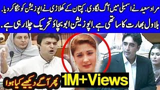Murad Saeed Lashes Out On Opposition | 23 April 2019 | Dunya News