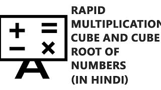 Rapid Multiplication - Cube and Cube Root of Numbers (in Hindi)