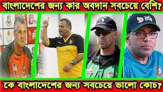 বাংলাদেশ দলের পিছনে কার অবদান বেশি ? আপনার কি মনে হয় | Daily Reporter | Bd cricket news