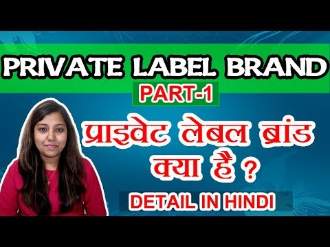 Private Label Brand in India | What is Private label Product | PART 1