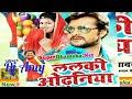 Download  Lalki odhaniya chatkar kheshari lal new song 2019 dj mix DjAnuj dholki mix bhojpuri song MP3,3GP,MP4