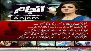 Fake clinics exposed in Karachi | Anjam | 16 December 2017 | 24 News HD