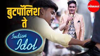 Sunny Malik Indian Idol 11 | Boot Polish ते Indian Idol | Thet From Set