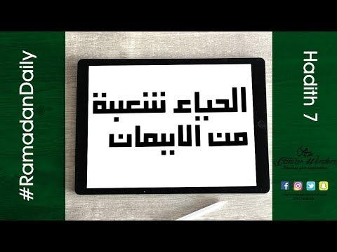 hadith 7 : اَلحياءُ شُعْبَةٌ من الْإِيْمان