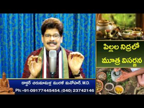 Bed Wetting, Sure Remedy in Telugu by Dr. Murali Manohar Chirumamilla, M.D. (Ayurveda)