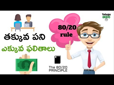 HOW TO WORK LESS BUT ACHIEVE MORE - IN BUSINESS,STUDIES OR ANYTHING, THE 80-20 PRINCIPLE IN TELUGU
