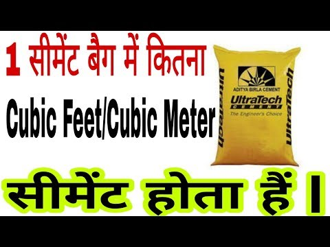 How to Calculate Volume Of One Cement Bag In Cubic meter and Cubic Feet