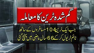 Mysterious Train Lost - Zanetti Train Story in Urdu - Purisrar Dunya