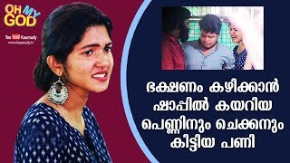 LOL! Funny prank on a couple who came for lunch in a Toddy shop | #OhMyGod | EP 142 | Kaumudy TV