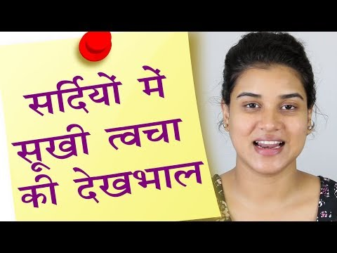 Winter Skin Care Routine for Dry Skin (Hindi)