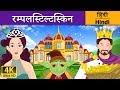 रंपेलस्टिल्त्स्किन   Rumpelstiltskin in Hindi   Kahani   Hindi Fairy Tales