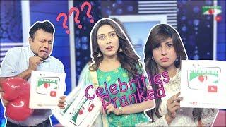 Celebrities Pranked at ChanneliTV - ENTERTAINMENT এখানেই !!!