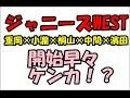 【ジャニーズWEST】重岡×小瀧×桐山×中間×濱田「開始数分でケンカ!?」