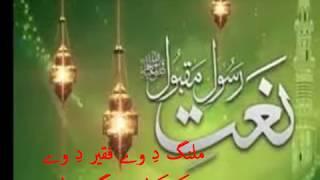 Pushto new naat by Junaid Jamshaid