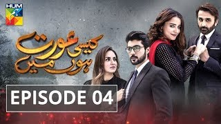 Kaisi Aurat Hoon Main Episode #4  HUM TV Drama 23 May 2018