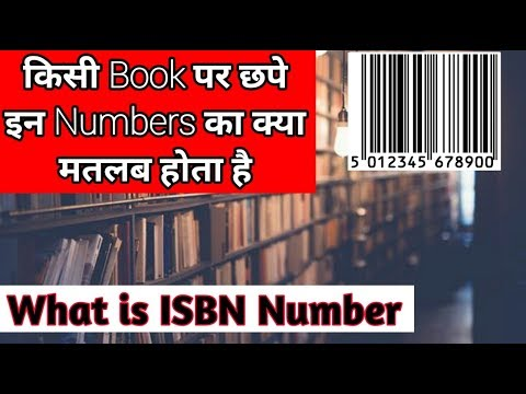What is ISBN Number - Explained in Hindi | How To Apply International Standerd Book Number
